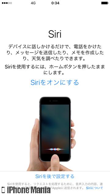iPhoneの説明書 アクティベーション