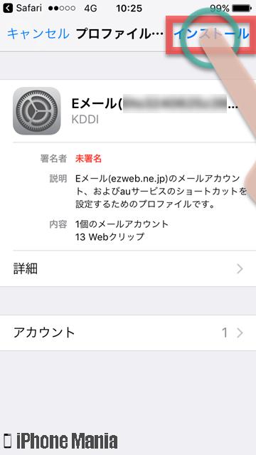 iPhoneの説明書 初期設定 au
