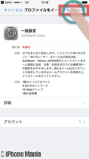 iPhoneの説明書 初期設定 ソフトバンク