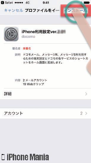 iPhone初期設定を一括設定する(ドコモ回線) - iPhone Mania