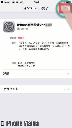 iPhoneの説明書 初期設定 ドコモ