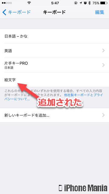 iPhoneの説明書 絵文字