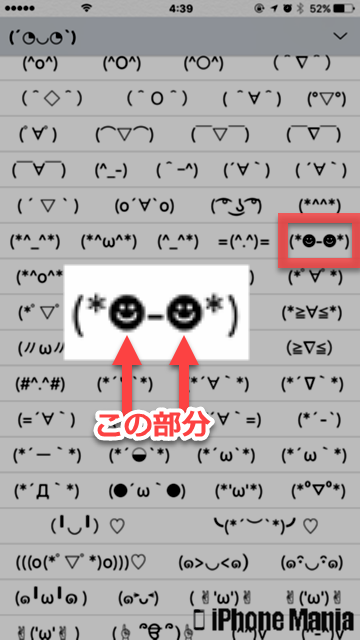 iPhoneの説明書 顔文字