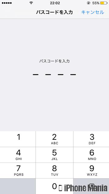 iPhoneの説明書 設定 リセット