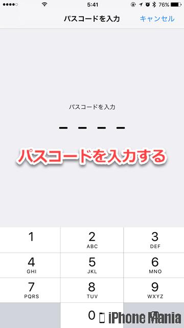 iPhoneの説明書 データ 消去 リセット