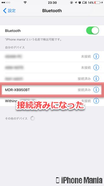 iPhoneの説明書 bluetooth