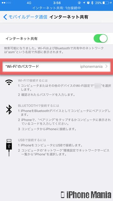 iPhoneの説明書 テザリング インターネット共有