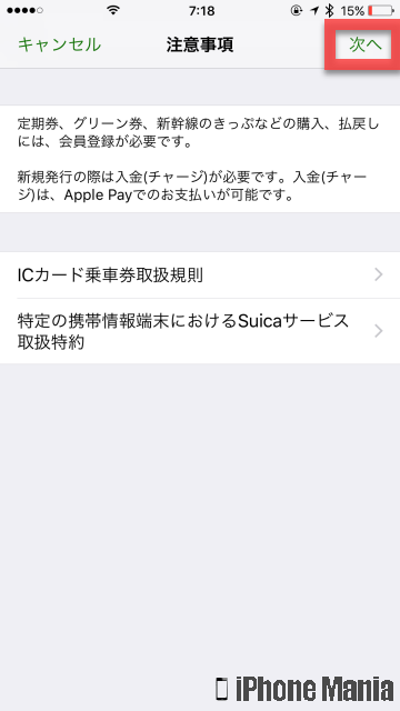 iPhoneの説明書 Apple Pay Suica