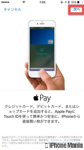 iPhoneの説明書 Apple Pay Suica