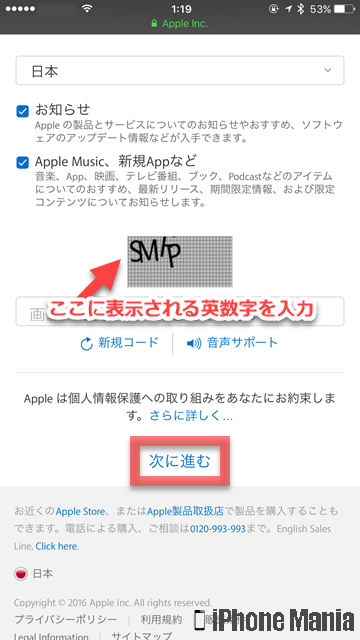 iPhoneの説明書 Apple ID 作成