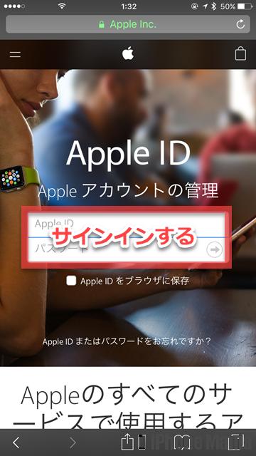 iPhoneの説明書 Apple ID 変更