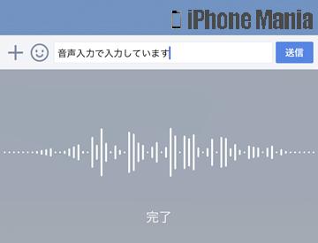 iPhoneの説明書 キーボード 切り替え