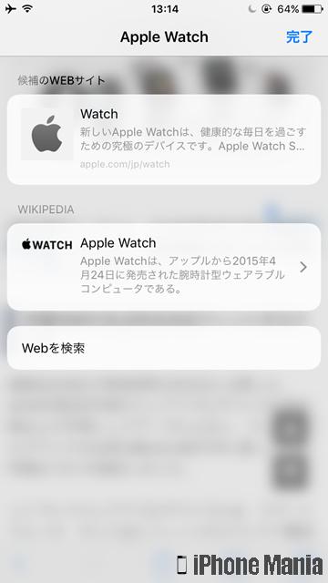iPhoneの説明書 内蔵辞書