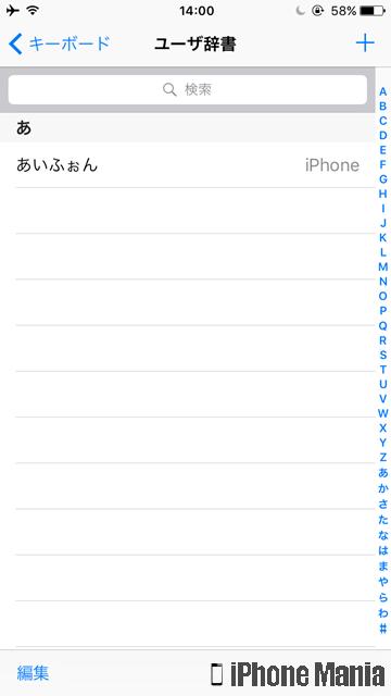iPhoneの説明書 ユーザ辞書