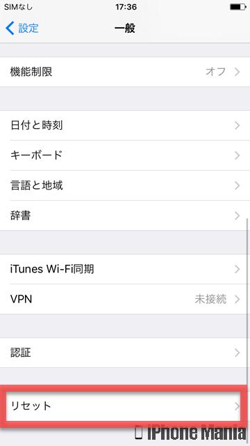 削除 iphone 予測 変換