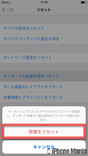 iPhoneの説明書 予測変換
