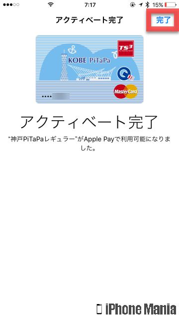 iPhoneの説明書 Apple Pay カード 追加