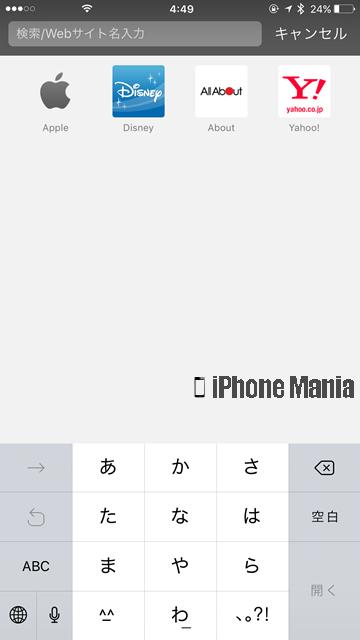 iPhoneの説明書 文字 入力