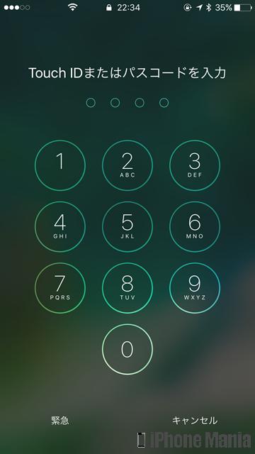 iPhoneの説明書 セキュリティ 設定