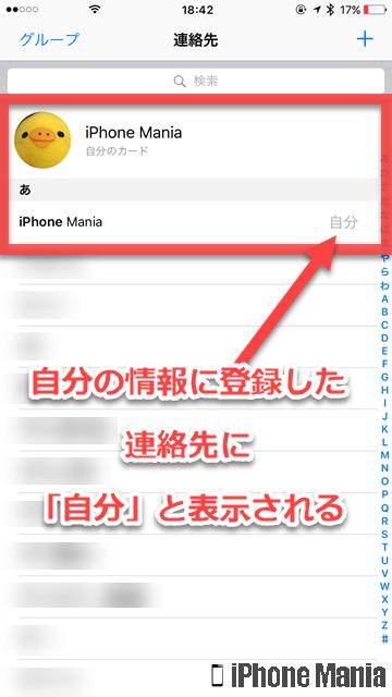 iPhoneの説明書 連絡先