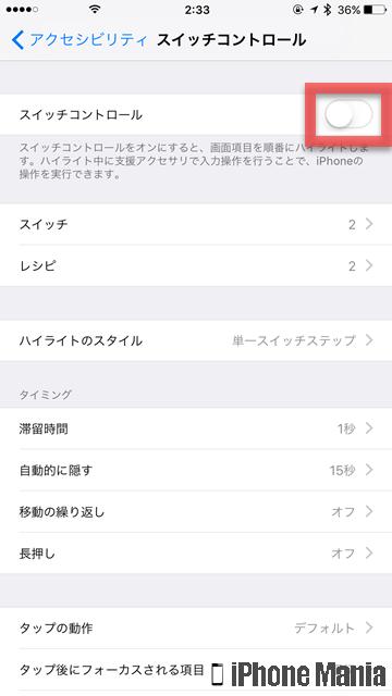 iPhoneの説明書 スイッチコントロール