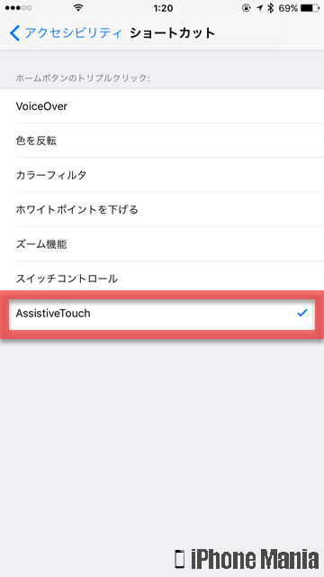 iPhoneの説明書 AssistiveTouch