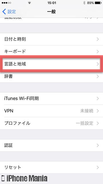 iPhoneの説明書 言語 地域 日付 時刻