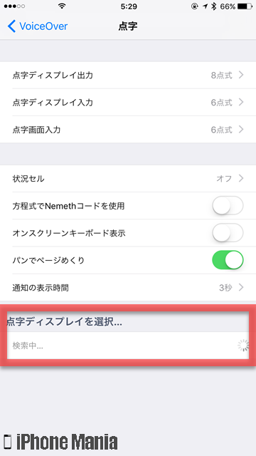 iPhoneの説明書 視覚 アクセシビリティ