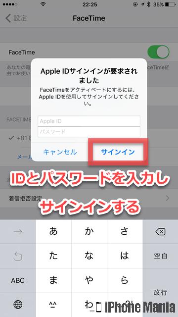 iPhoneの説明書 FaceTime