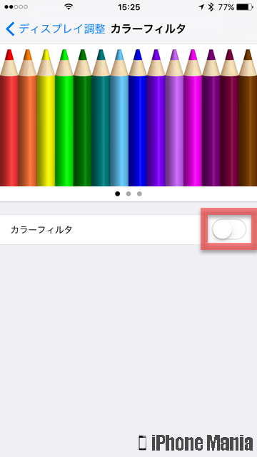 iPhoneの説明書 ディスプレイ調整