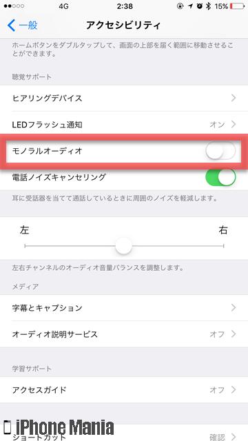 iPhoneの説明書 聴覚 アクセシビリティ