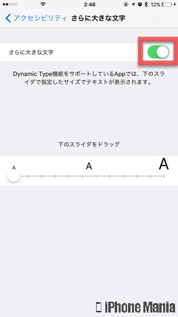 iPhoneの説明書 ディスプレイ 大きさ
