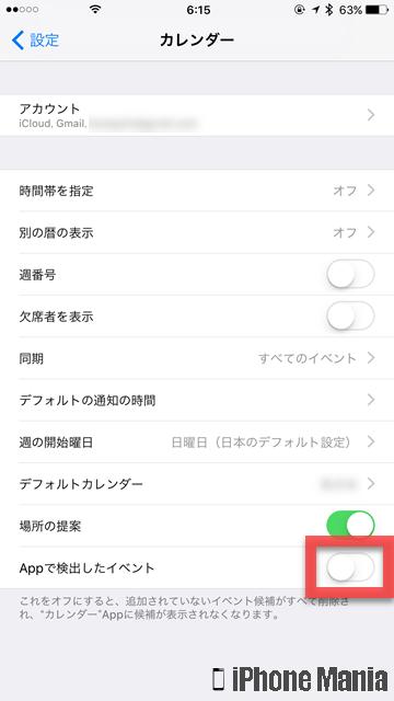 iPhoneの説明書 プロアクティブアシスタント