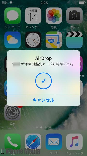 iPhoneの説明書 AirDrop