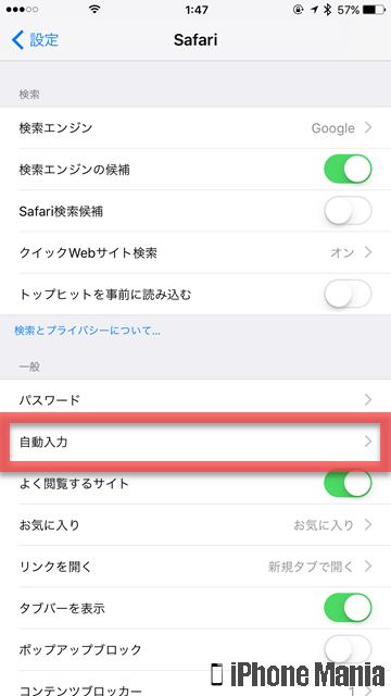 iPhoneの説明書 iCloudキーチェーン