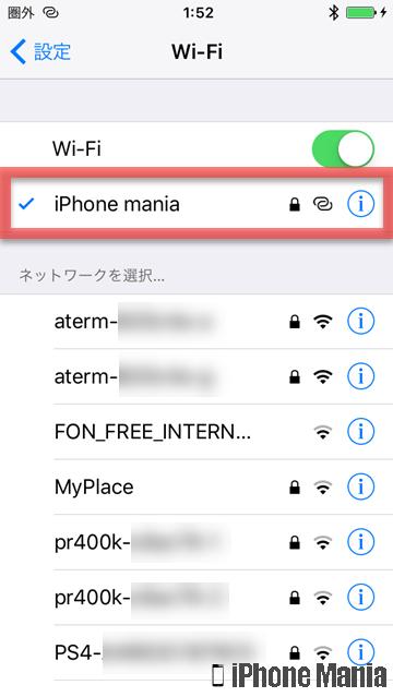 iPhoneの説明書 テザリング Instant Hotspot