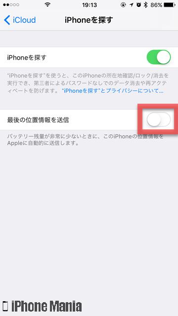iPhoneの説明書 iPhoneを探す 紛失