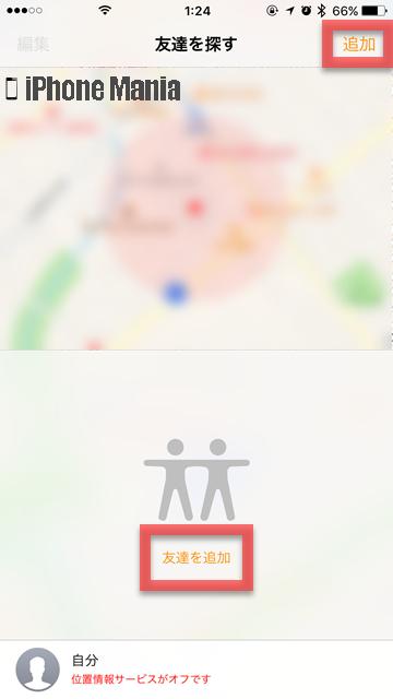 iPhoneの説明書 友達を探す