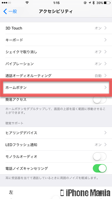 iPhoneの説明書 音声コントロール