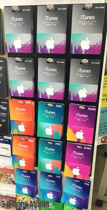 iPhoneの説明書 Apple ID 残高 チャージ