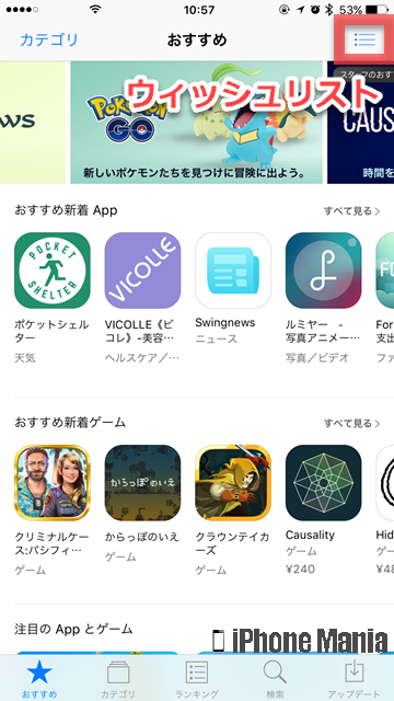 iPhoneの説明書 App Store アプリ 購入