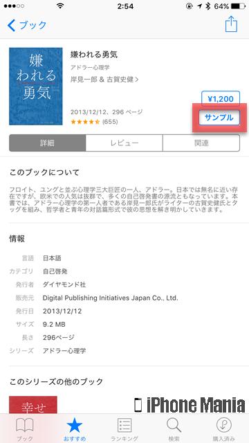 iPhoneの説明書 iBooks Store 購入 ブック マンガ