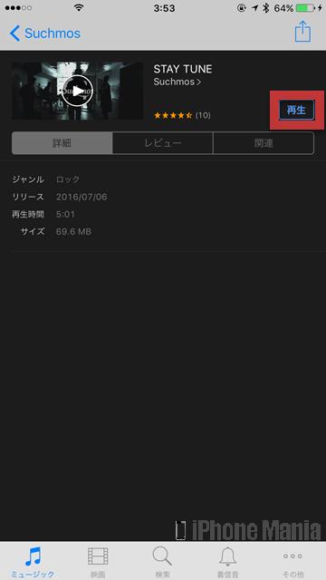 iPhoneの説明書 iTunes Store 音楽 ミュージックビデオ 映画 購入iPhoneの説明書 iTunes Store 音楽 ミュージックビデオ 映画 購入