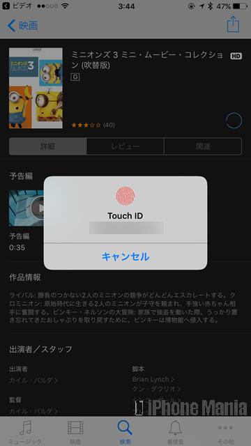 iPhoneの説明書 iTunes Store 音楽 ミュージックビデオ 映画 購入