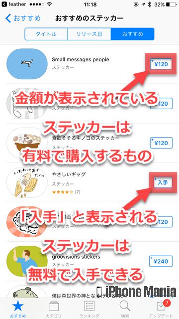 iPhoneの説明書 iMessage メッセージ ステッカー