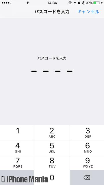 iPhoneの説明書 iOS アップデート