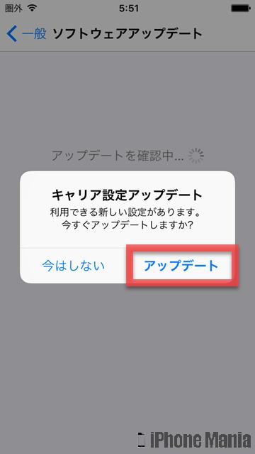 iPhoneの説明書 キャリア設定アップデート