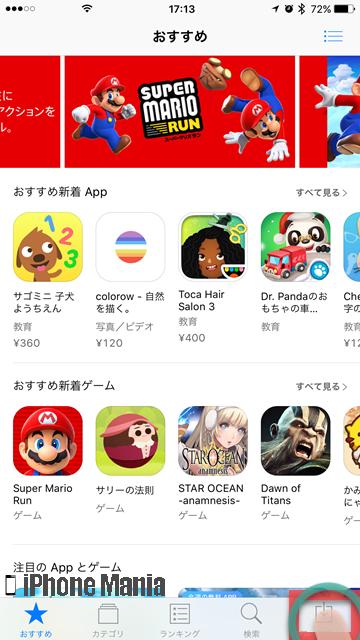 iPhoneの説明書 アプリ アップデート