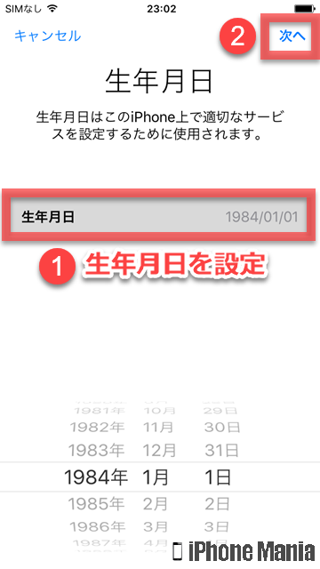 iPhoneの説明書 iCloud 設定