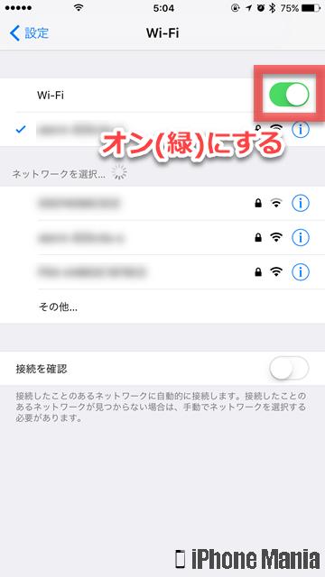 iPhoneの説明書 iCloud バックアップ